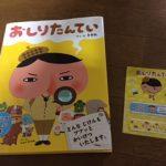 絵本「おしりたんてい」がアニメにも!?子供に大人気の児童書!