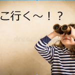 2017年夏休みに子供と行きたい関東の日帰りおすすめスポット3選!
