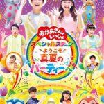特典に期待大!?「おかあさんといっしょスペシャルステージ2017」DVD発売!