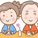 2017年敬老の日は実家へけいろう(かえろう)!おすすめの過ごし方は?