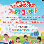 2017年後期・2018年「おかあさんといっしょ」ファミリーコンサート日程やテレビ放映日は!?