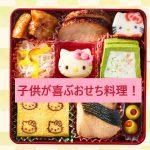 【2018 年】子供向けおせち料理は通販で!キティちゃんやミッキーなどのかわいいキャラクターおせちも?