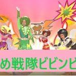 2017年10月こんげつのうた「おまめ戦隊 ビビンビ~ン」がやばい!?大人気の理由は?