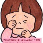 子供の花粉症は2歳・3歳から始まる!?原因や予防対策は?発症したらどうする?