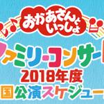 2018年、2019年「おかあさんといっしょ」ファミリーコンサート日程やチケット申し込み日は!?