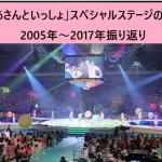 「おかあさんといっしょ」スペシャルステージの歴史!2005年~2017年振り返り