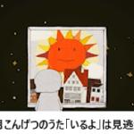2018年5月こんげつのうた「いるよ」は見逃せない!?細野晴臣さんの作曲に谷川俊太郎さんの詞!