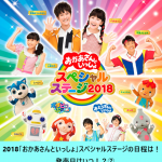 2018「おかあさんといっしょ」スペシャルステージの日程は!?発売日はいつ!?②