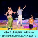 9月24日(月・祝)放送!お見逃しなく~2018おかあさんといっしょスペシャルステージ~