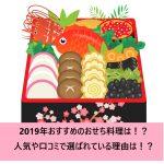 【2019年】おすすめ厳選おせち料理!口コミで人気は有名料亭?
