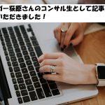ヴィロガー荻原さんのコンサル生として記事内で紹介していただきました!