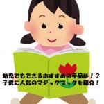 幼児でもできるおすすめの手品は!?子供に人気のマジックブックを紹介!